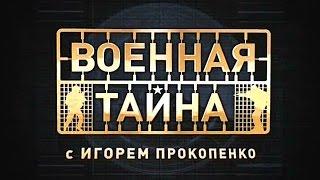 Военная тайна (Promo)