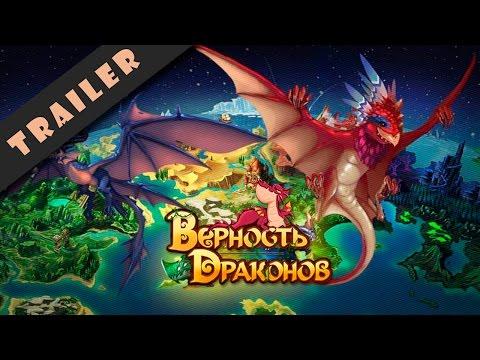 Онлайн игра Верность Драконов: Трейлер