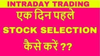 Intraday Trading in Hindi - How to select stocks one day before?