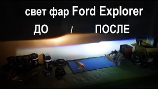 Ford Explorer светодиодные фары тюнинг фар Установка ДХО, ПТФ, чернение фары антихром