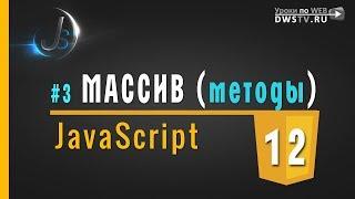 JavaScript - #12 МАССИВЫ (дополнительные методы объекта)