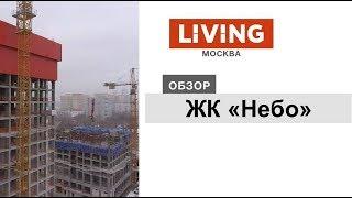 ЖК «Небо» - обзор тайного покупателя. Новостройки Москвы
