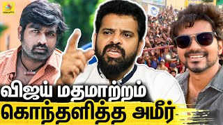 Director Ameer Latest Interview about Recent Political Events