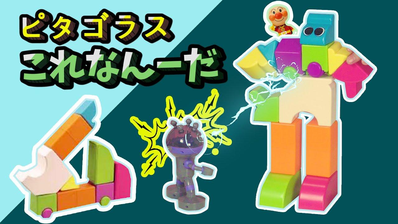 子ども 集中力アップのおもちゃ ピタゴラス、これなんーだ / アンパンマン・バイキンマン・メロンパンナちゃんと一緒にロボットを作って遊ぼう! /  はなちゃんのおもちゃ工場