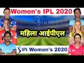 Women's IPL 2020 : BCCI Announced Women's IPL In 2020 | 7 Teams Will Play In Women IPL