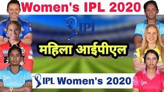 Women's IPL 2020 : BCCI Announced Women's IPL In 2020 | 7 Teams Will Play In Women IPL