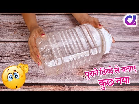 Best Use of waste Plastic jar craft idea | Best Out Of Waste Projects | Artkala