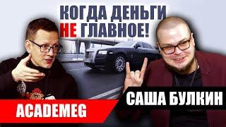 Как заработать ИГРАЯ в ИГРЫ. Большое интервью Саши Булкина.