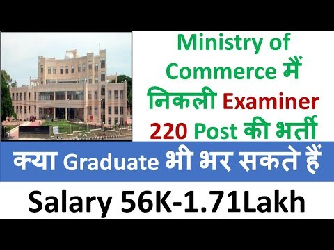 Ministry of Commerce Examiner Recruitment 220  Post || How to Apply Examiner