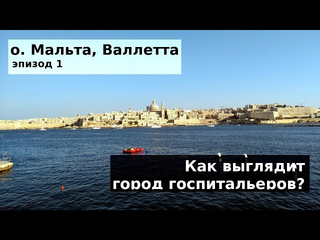 #100 Мальта, Валлетта: мальтийский орден в действии