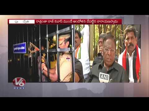 Puducherry CM Narayanaswamy Protest Outside Of Kiran Bedi's House | V6 News Mp3