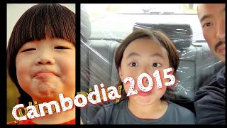Julien's Diary #7 - Cambodia 2015