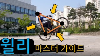 윌리 강좌 1편) 앞바퀴들기&브레이킹 MTB기술…