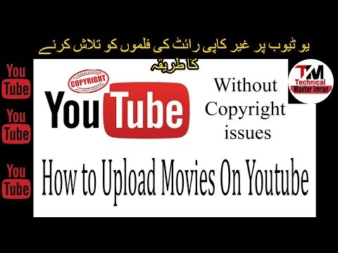 how-to-upload-movies-on-youtube-without-copyright-!-non-copyrights-movies-use-by-technical-master