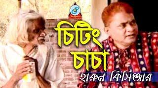Harun Kisinjar - Chiting Chacha | চিটিং চাচা | Bangla Koutuk 2018 | Sangeeta