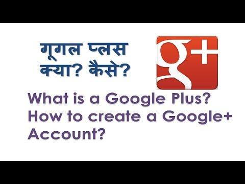 What is Google Plus? How to create a Google+ Account? Hindi video by Kya kaise