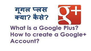 what is google plus how to create a google account hindi video by kya kaise