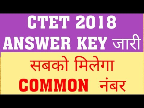 CTET 2018 ANSWER KEY RELEASED | COMMON NUMBER TO ALL IN CTET