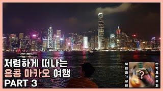 홍콩·마카오 여행 Hong Kong·Macau Trav…