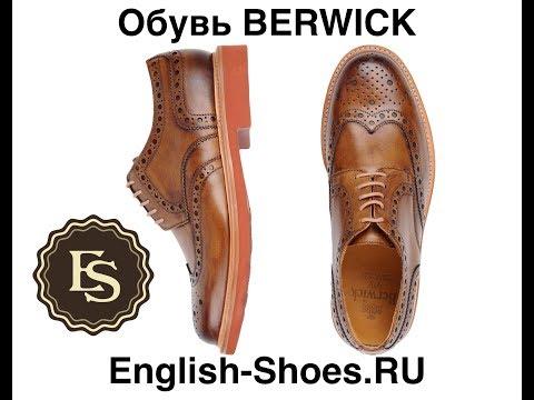 Обувь Berwick – есть ли смысл покупать !?