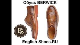 Обувь Berwick есть ли Смысл Покупать? Как Выбрать Обувь на Нексте