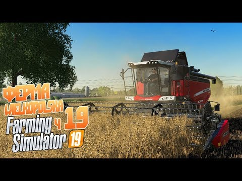 Farming Simulator 19 ч19 -  Комбайн Massey Ferguson за 1/4 миллиона