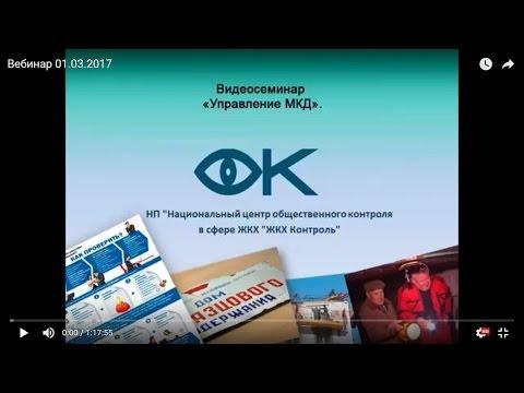 Дистанционная школа ЖКХ - вебинар 01.03.2017  «Управление МКД»  1 часть