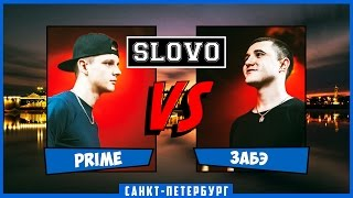 SLOVO | Saint-Petersburg - PRIME vs ЗАБЭ [СПЕЦВЫЗОВ, II сезон]