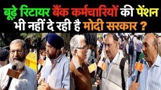 बूढ़े रिटायर Bank workers की pension भी नहीं दे रही है modi government ?
