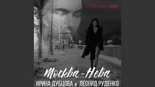 Moskva-Neva (Leonid Rudenko Remix Extended)