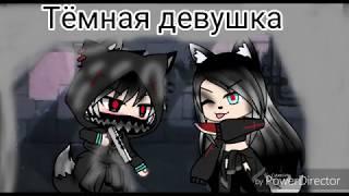 Сериал •Тёмная девушка •7 серия