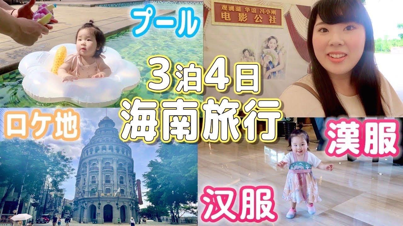 【日中夫婦】子連れ旅行in中国海南島|娘が歩けるようになりました|中国のハワイ?|宝宝穿汉服|最吸引日本人的景点竟是中国影视城|海南VLOG