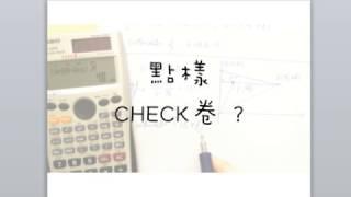 考 math 點樣 check 卷?