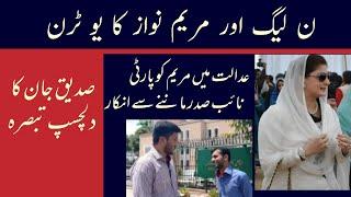 Maryam Nawaz U turn in ECP. Analysis of Siddique Jan on Disqualification Case