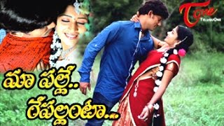 Maa Palle Repallantaa (2014) | Full Length Telugu Movie | TeluguOne