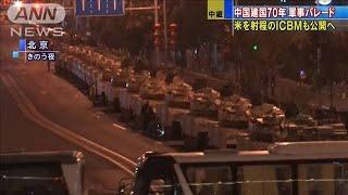 中国建国70年 北京で過去最大規模の軍事パレード(19/10/01)