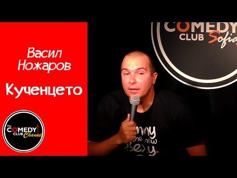 Васил Ножаров в Комеди Клуб София - Кученцето