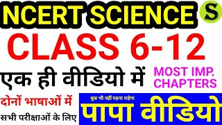 SCIENCE BADE PAPA VIDEO ( संपूर्ण विज्ञान ) NCERT Class 6 to 12 for All Exams VIGYAN GK McQ question