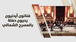 فنانون أردنيون يحيون حفلة بالمسرح الشمالي