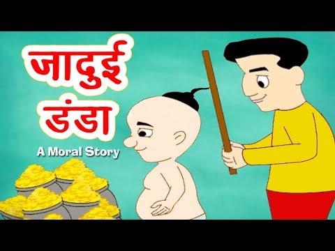 जादुई डंडा I Jadui Danda I Panchtantra Ki Kahaniya In Hindi I Mahamurkh Nai I Moral Stories For Kids