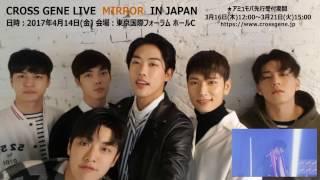 """CROSS GENE LIVE『MIRROR』in JAPAN""""のアミュモバチケット先行受付が決..."""