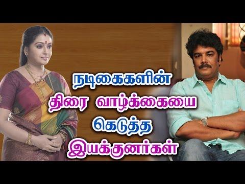 நடிகைகளின் திரை வாழ்க்கையை கெடுத்த இயக்குனர்கள் - Tamil Cinema News