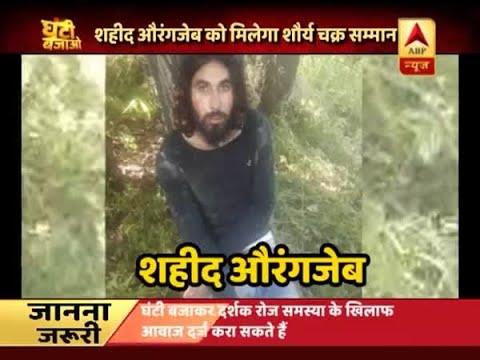 Ghanti Bajao Followup: Rifleman Aurangzeb to get Shaurya Chakra, know his entire story