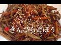 きんぴらごぼう【簡単レシピ】面倒な調味料を使わない作り方!