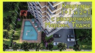 Инвестиции в недвижимость Мерсина. Квартиры 1+1 от 29.500€, 2+1 от 39.000 € с рассрочкой в Тедже.