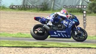Road to 鈴鹿8耐 #4『F.C.C.TSR Hondaのインフィニティー』