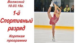 Волжский 10.03.19 г. 1-й Спортивный Разряд короткая программа