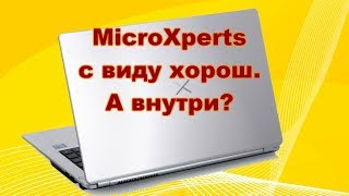 Ремонт ноутбука MicroXperts (HSW131-T). Диагностика и нецелесообразность ремонта.