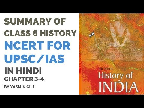 Summary Of Our Past : [In Hindi] Class 6 History NCERT [UPSC CSE/IAS]