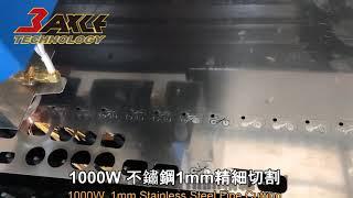 〔光纖雷射金屬切割機〕TAHG 3015C 1000W腳踏車精細切割。板材雷射切割機。CNC雷射切割機